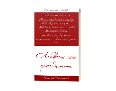 """Любовта не може просто да отмине: книга I от поредицата """"Любов"""""""