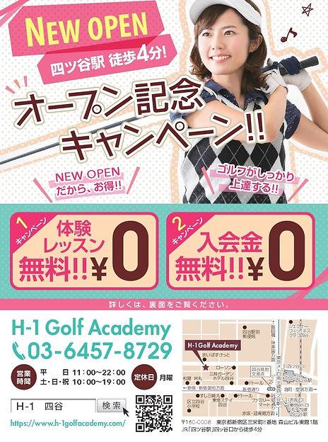 H1ゴルフアカデミーオープン記念キャンペーン