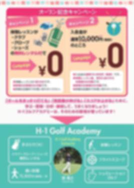 オープン記念キャンペーン 入会金が0円