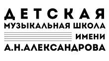 ДМШ им. Александрова.jpg