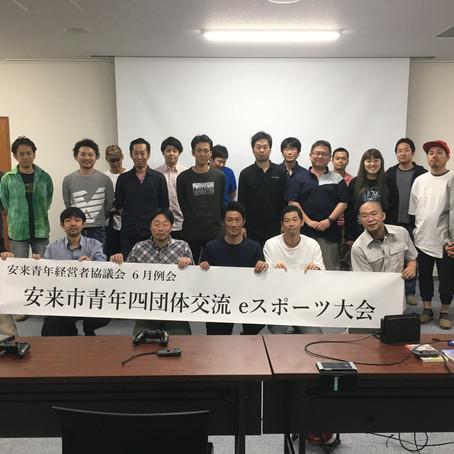 安来市青年四団体交流会  6/22(土)
