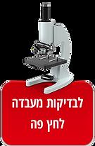 כפתור לבדיקות מעבדה.png