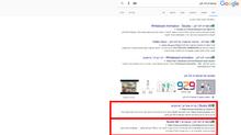 קידום אתרים באינטרנט - איך לקדם את האתר שלך בצורה מקצועית אורגנית, ובחינם לעמוד הראשון בגוגל !