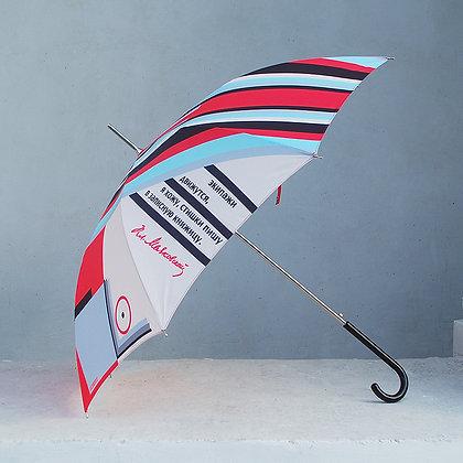 Зонт-трость Маяковский