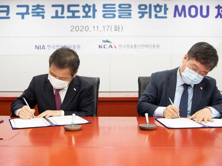 NIA, 5G·공공와이파이네트워크 구축 고도화 등을 위한 공동협력 추진