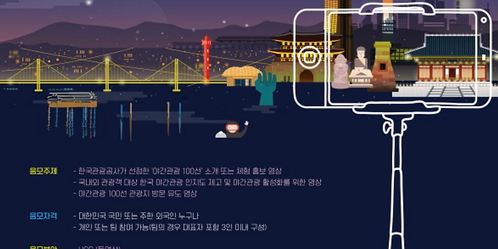 한국관광공사 UCC 공모전