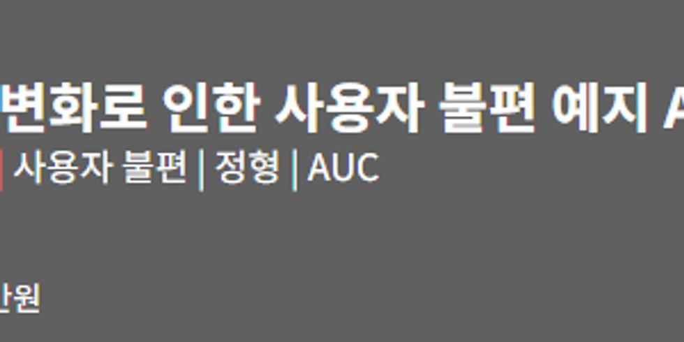 시스템 품질 변화로 인한 사용자 불편 예지 AI 경진대회