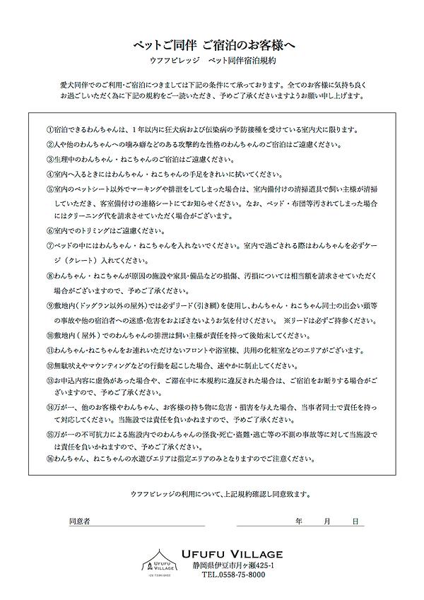 UFUFU VILLAGE愛犬規約 のコピー.png