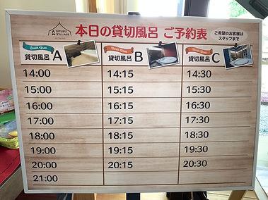 貸し切り風呂案内ボード.JPG