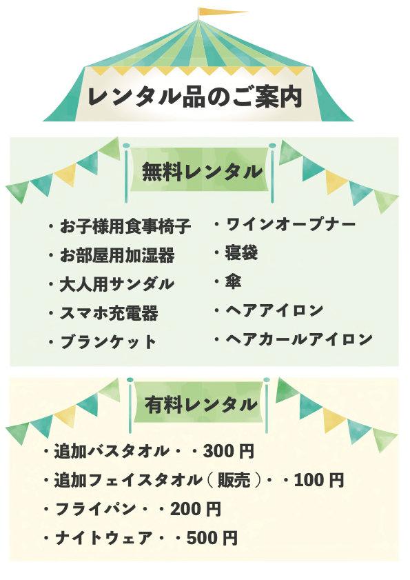 レンタル品 (1) .jp2