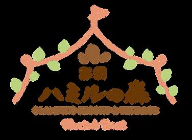 ハミルの森日本語ロゴカラー単品_ol.png