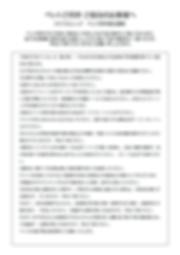 UFUFU VILLAGE愛犬規約(最新) .png