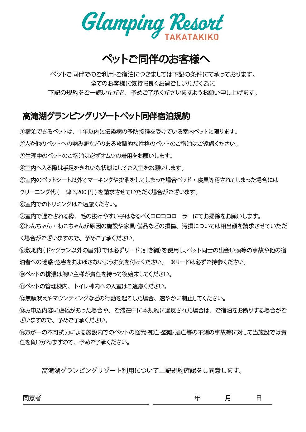 高滝ペット利用規約(サイン).jpg