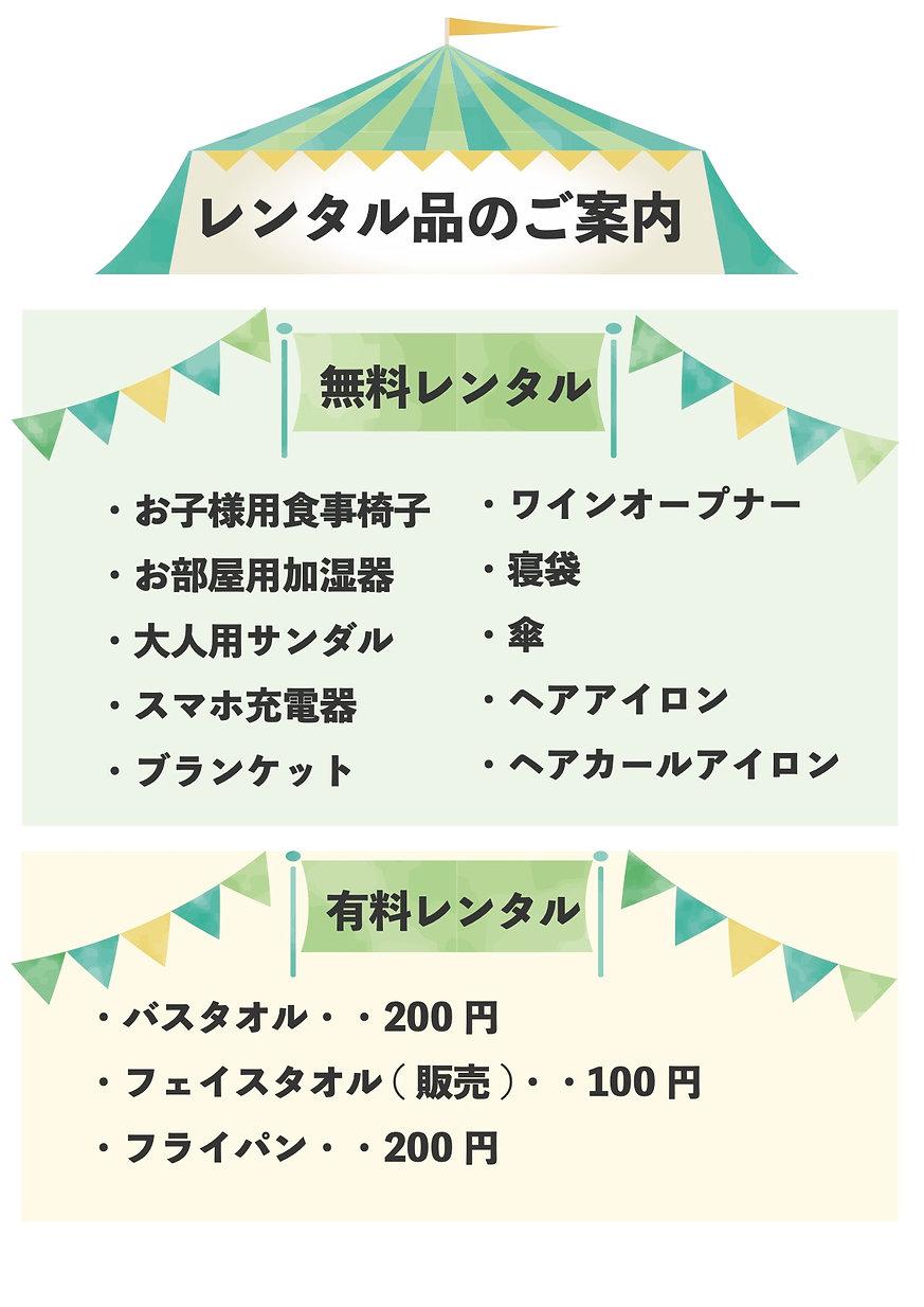 レンタル品のコピー.jpg