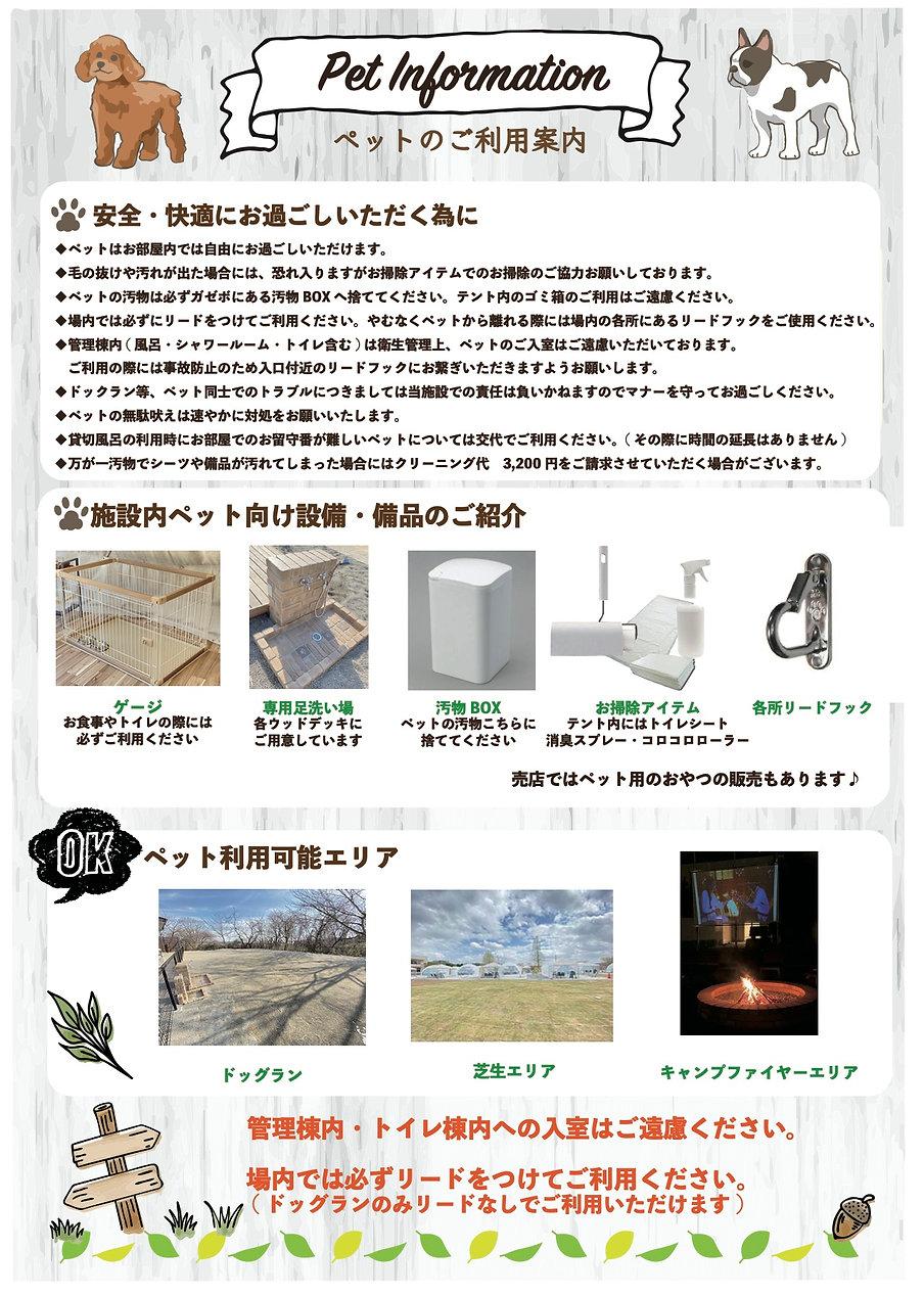 インフォメーション5(高滝).jpg
