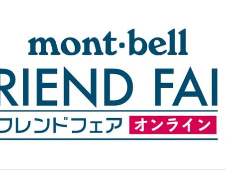 モンベルクラブ・フレンドフェアがオンラインで開催されます!(1/29~31)