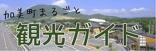 観光ガイドバナー.JPG