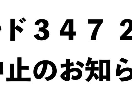 ツールド347 2020開催中止のお知らせ