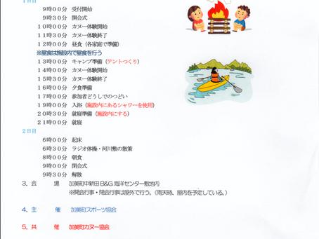 加美町スポーツ協会より SUMMERキャンプ親子カヌー体験者募集のお知らせ