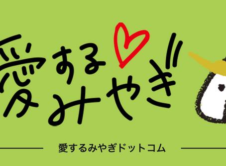 【最新】愛するみやぎドットコムからのお知らせ
