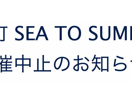 「宮城 加美町 SEA TO SUMMIT 2020」開催中止のお知らせ