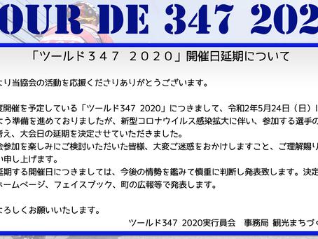 ツールド347 2020開催日延期のお知らせ