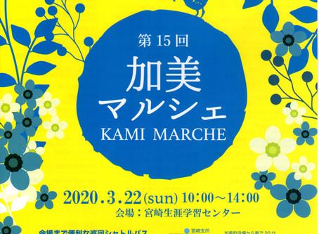 第15回加美マルシェ開催のお知らせ