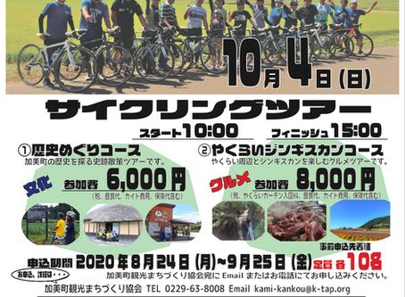 加美町サイクルフェスタ2020を開催します