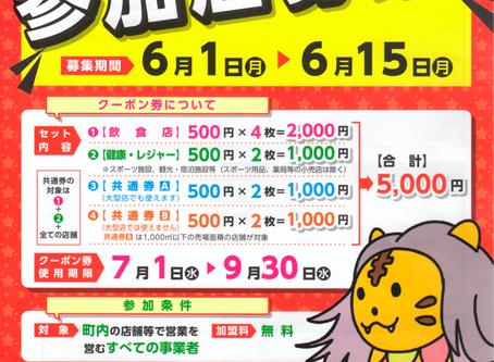 【事業者向け情報】「かみ〜ごアマビエ」クーポン券参加店募集のお知らせ