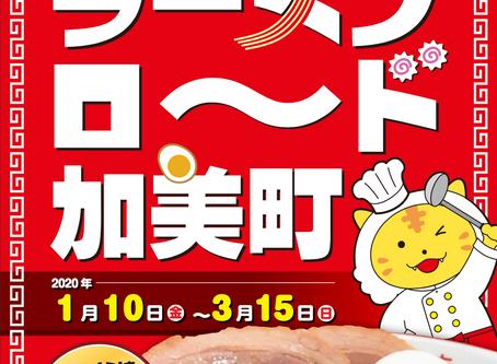 第3回ラーメンロード加美町 本日からスタート!!