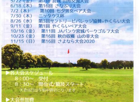 2020年度のやくらいパークゴルフ場大会日程表のお知らせです