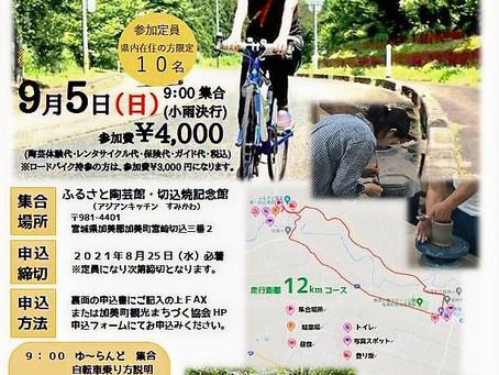 加美町でゆったりサイクリング 2021    9月5日㈰開催 参加者募集🚴🚴