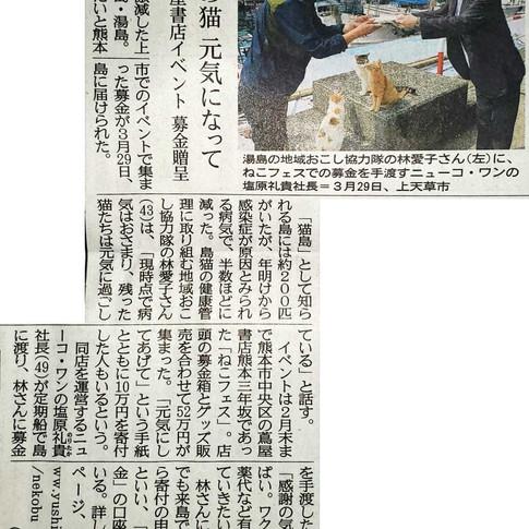 熊日新聞3月掲載