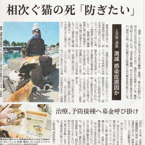 熊日新聞2月掲載