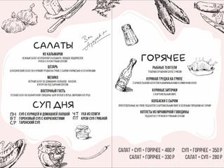 """Обновленное меню от Гастропаба """"13"""""""