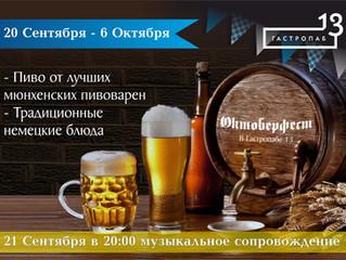 Октоберфест 2019