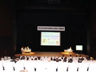 第12回愛知県言語聴覚士会学術集会・市民公開講座開かれる!