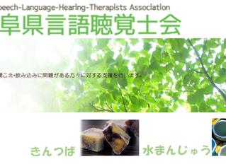 岐阜県言語聴覚士会の学術講演会でCBAの話をさせていただきました