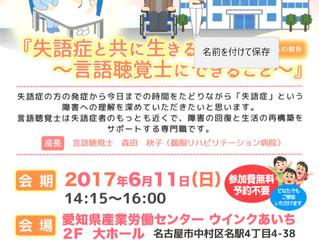 第12回愛知県言語聴覚士会学術大会が開催されます!