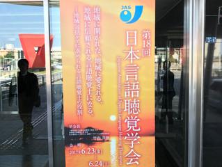 日本言語聴覚学会in松江、レポートします!