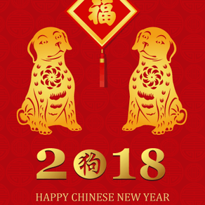 Notice: Closed for Lunar New Year 2018