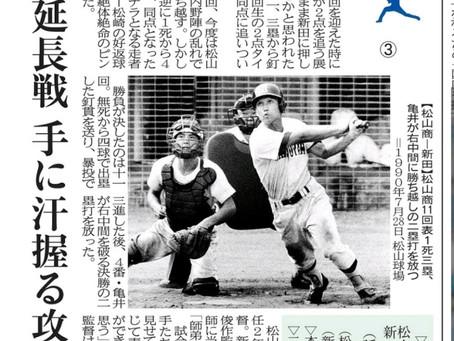 愛媛新聞 2020 7/24