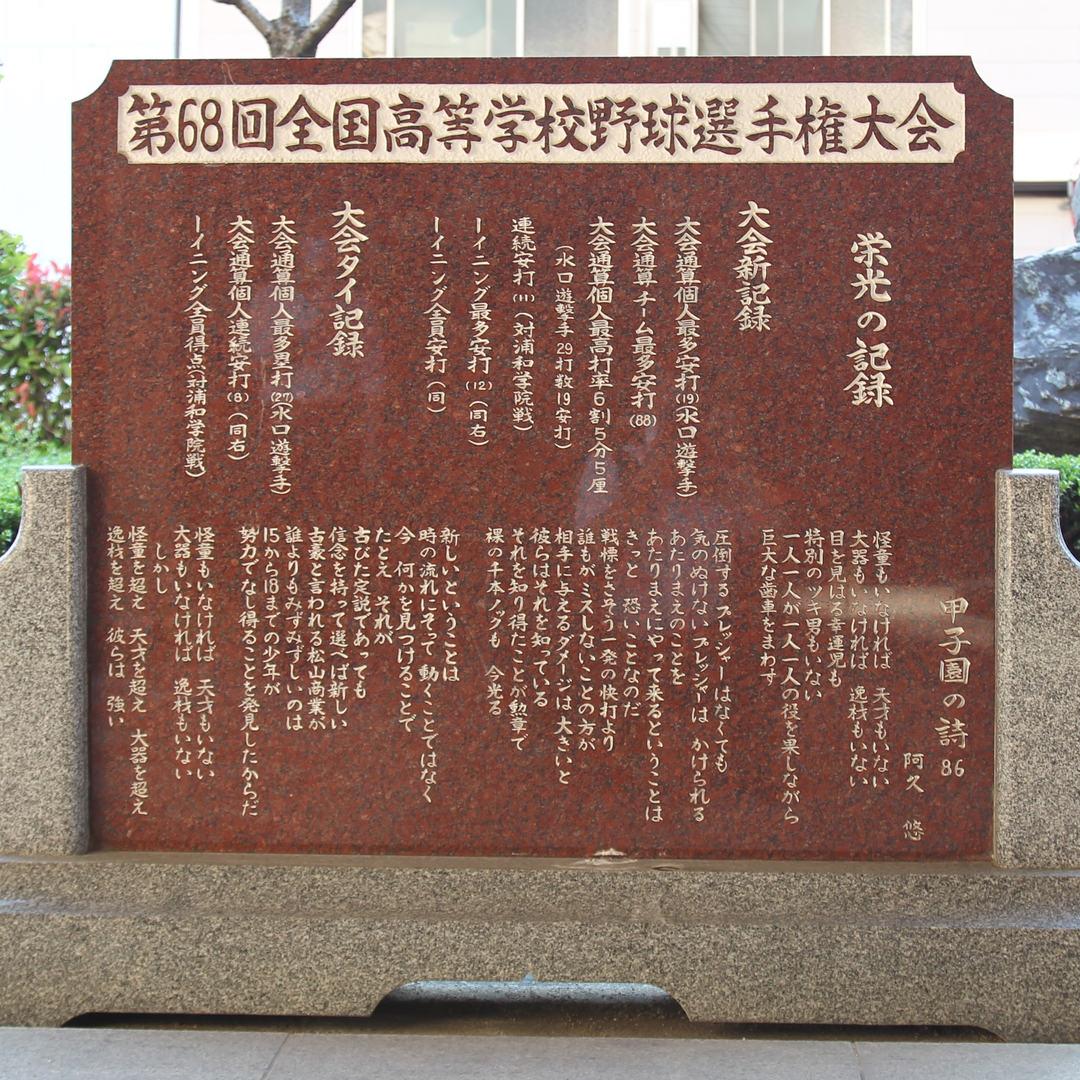 正門前の石碑 栄光の記録68回大会