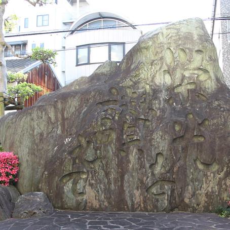 石碑「栄光を讃えて」 正門前の石碑