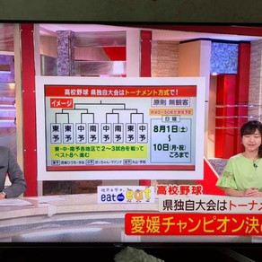 2020愛媛県チャンピオン大会を開催予定