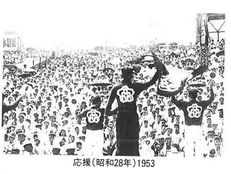 昭和25年当時の応援風景