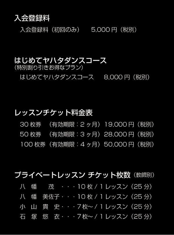 ヤハタ_料金表.jpg