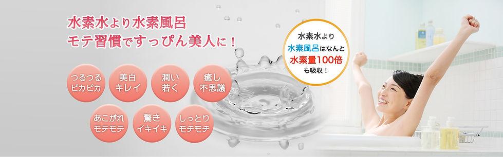 水素水より水素風呂