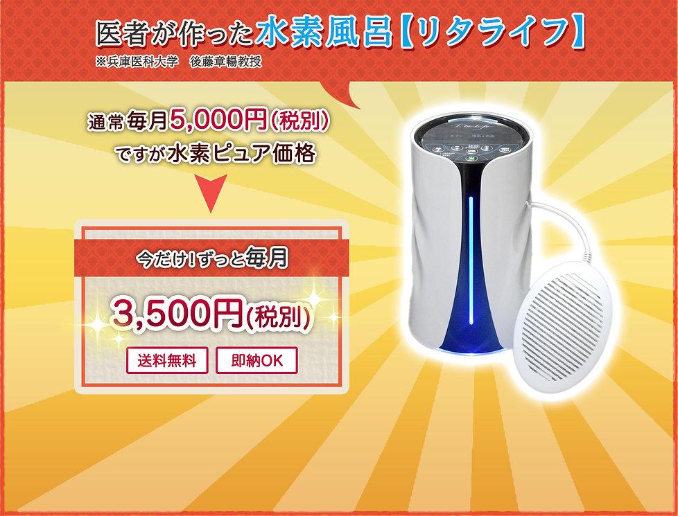 水素ピュアなら毎月3500円