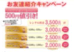 リタライフレンタルユーザー様が紹介するたび500円引き